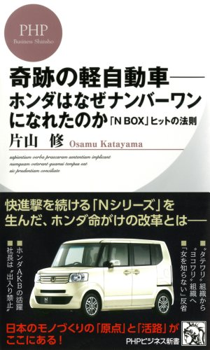 奇跡の軽自動車―ホンダはなぜナンバーワンになれたのか 「N BOX」ヒットの法則 (PHPビジネス新書) (Japanese Edition)