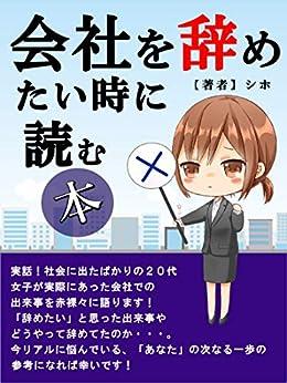 [シホ]の会社を辞めたい時に読む本~20代女子の実話から学んでください~【転職】【退職】【就職】