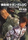 機動戦士ガンダムUC (5) ラプラスの亡霊 (角川コミックス・エース 189-6)