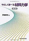 やさしく学べる材料力学(第3版)