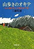 山歩きのオキテ―山小屋の主人が教える11章 (新潮文庫)