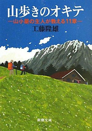 山歩きのオキテ―山小屋の主人が教える11章 (新潮文庫)の詳細を見る