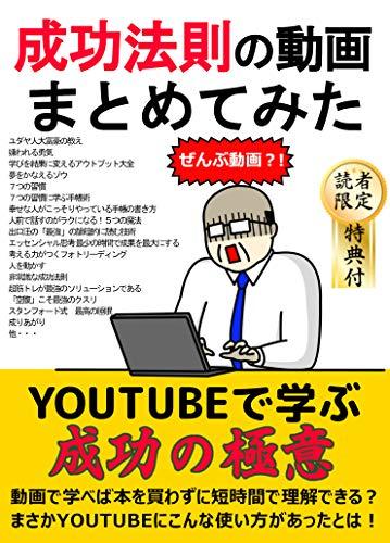 成功法則の動画 まとめてみた: YOUTUBEで学ぶ成功の極意