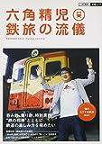 六角精児 鉄旅の流儀 (JTBの交通ムック)