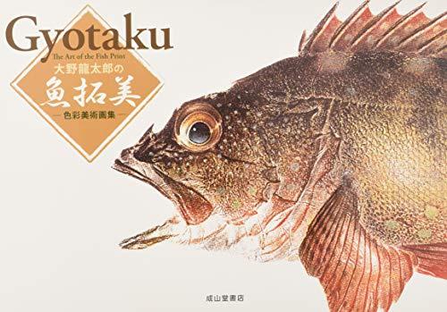 大野龍太郎の魚拓美ー色彩美術画集ー