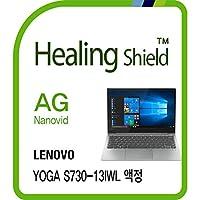 Healingshield/ヒーリングシールド ノートパソコン液晶保護フィルム(Lenovo Yoga S730-13IWL用)