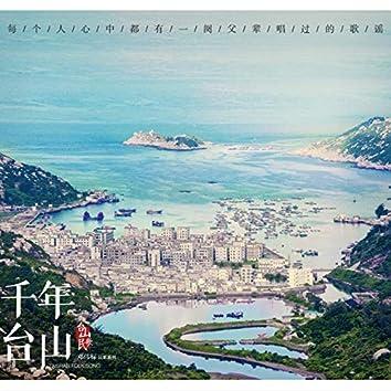 千年台山 (邓伟标民歌系列-台山民歌)