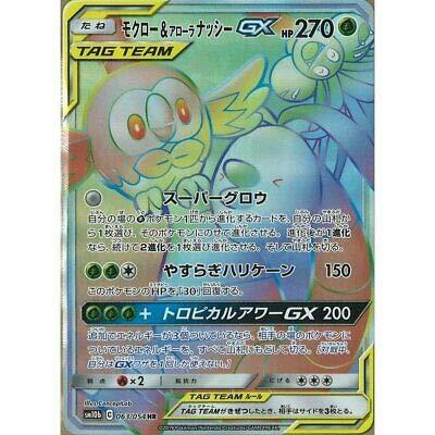Pokemon Card Rowlet & Alolan Exeggutor GX HR SM10b 063/054 Japan