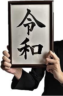 Fattu 令和 額縁 A4 コスプレ レプリカ 新元号 小道具 発表 宴会 パーティー 結婚式 余興 (A4)