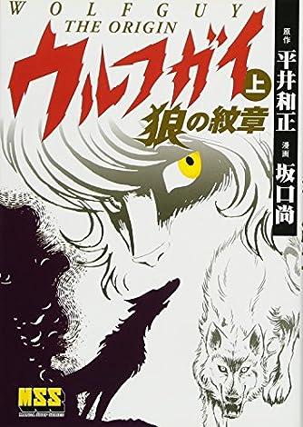 ウルフガイ‐THE ORIGIN‐【上】狼の紋章 (マンガショップシリーズ 428)