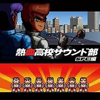 熱血高校サウンド部SFC編