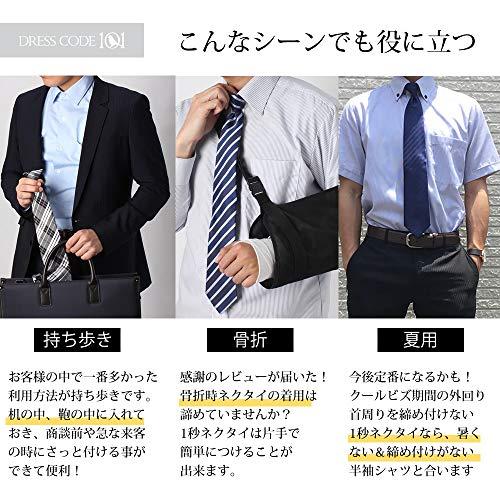 [ドレスコード101]ワンタッチネクタイ結ばないから苦しくない一秒ネクタイ片手で簡単装着クールビズスタイルの時にも便利TIE-SNAPメンズSNAP-KY02日本Free(FREEサイズ)