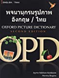 Oxford Picture Dictionary: English/ Thai