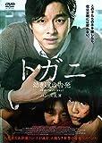 トガニ 幼き瞳の告発<オリジナル・バージョン> [DVD]