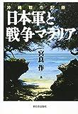 Okinawa-sen no kiroku Nihongun to sensō mararia
