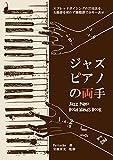 ジャズピアノの両手: Jazz Piano Both Hands Book