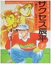 サクセス辰平 7 (アクションコミックス)