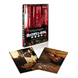 ロックダウン・ホテル 死・霊・感・染[DVD]