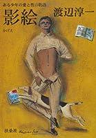 影絵 (扶桑社文庫 わ 8-1)