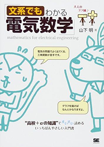 """文系でもわかる電気数学 """"高校+αの知識""""ですいすい読める"""