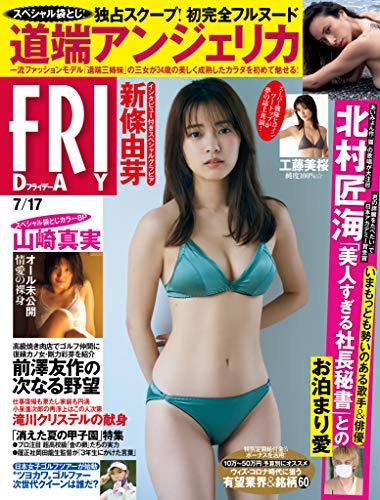 FRIDAY (フライデー) 2020年7月17日号 [雑誌] FRIDAY