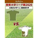 ラグビー 関東大学リーグ戦2020 大東文化大学 vs. 流通経済大学
