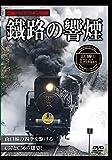 鐵路の響煙 山口線� SLやまぐち号/SL津和野稲成号 [DVD]