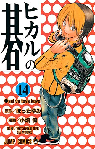 Hikaru no Go Vol. 14 (Hikaru no Go) (in Japanese)