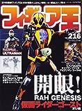 フィギュア王No.216 (ワールドムック 1101)