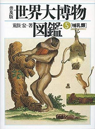 普及版 世界大博物図鑑 5 哺乳類 (5)