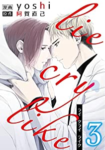 lie cry like 3巻 表紙画像