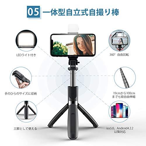 【2021最新進化版】自撮り棒BluetoothリモコンAndroid/iphone対応三脚LEDライト付き360°回転可能セルカ棒分離式リモコン7段階伸縮コンパクトじどり棒収納袋と日本語説明書付きセルカ棒(ブラックー自撮り棒)