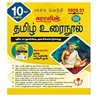 Tamil - X Standard (New Equitable Syllabus Guide)