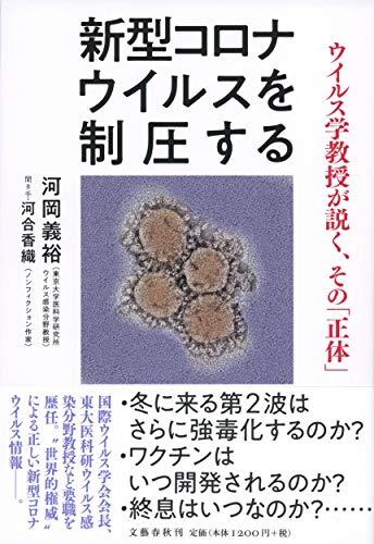 新型コロナウイルスを制圧する ウイルス学教授が説く、その「正体」