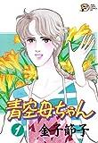 青空母ちゃん 1 (A.L.C. DX)