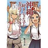 沖縄で好きになった子が方言すぎてツラすぎる 1巻: バンチコミックス
