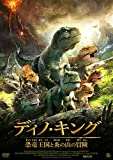 ディノ・キング 恐竜王国と炎の山の冒険 [DVD] image