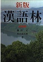 新版 漢語林