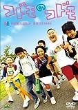 コドモのコドモ[DVD]
