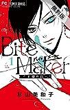 Bite Maker~王様のΩ~(1)【期間限定 無料お試し版】 (フラワーコミックス)