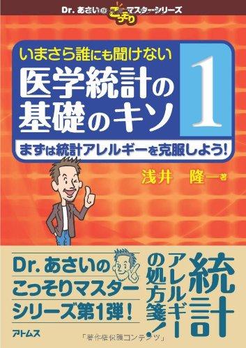 いまさら誰にも聞けない医学統計の基礎のキソ 第1巻 まずは統計アレルギーを克服しよう! (Dr.あさいのこっそりマスターシリーズ)の詳細を見る