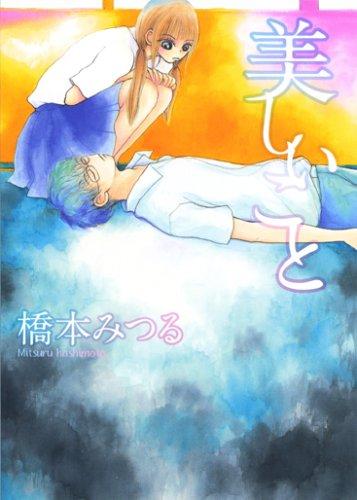 美しいこと (ウィングス・コミックス)