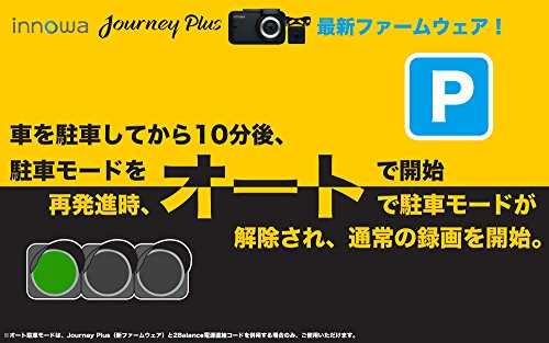 innowaJourneyPlus(新機能オート駐車モード)ドライブレコーダー前後デュアルカメラフルHDWi-FiGPS160度広角常時/衝撃録画駐車監視2年保証32GBのSDカード付