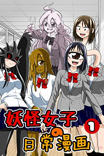 妖怪女子の日常漫画1