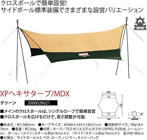 コールマン『XPヘキサタープ/MDX』