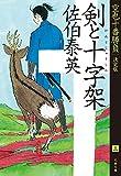 剣と十字架 空也十番勝負(三)決定版 (文春文庫)