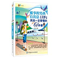 -13 Sensible boy promising boy before the age of 61 must know things - comic version(Chinese Edition)