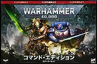 ウォーハンマー 40000 コマンドエディション スターターセット 日本語版/WARHAMMER 40K COMMAND EDITION (JAPANESE)
