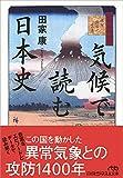 気候で読む日本史 (日経ビジネス人文庫)