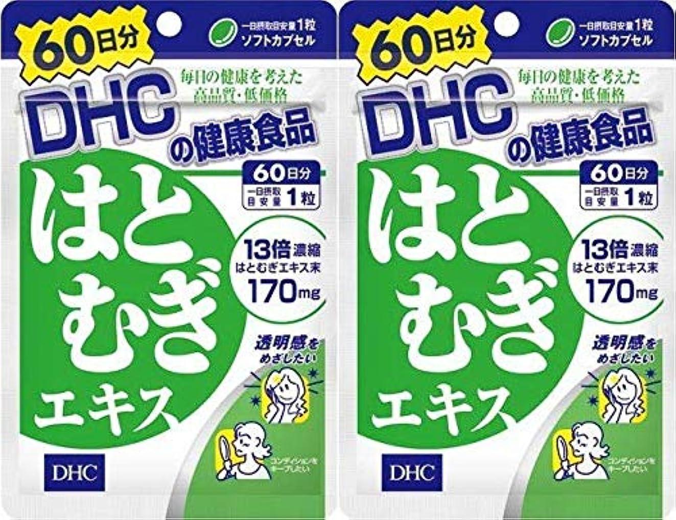 カメラ刈るオペレーター【2個セット】DHC はとむぎエキス 60日 60粒